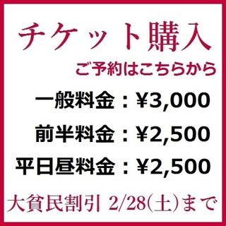 ticketバナー.jpg