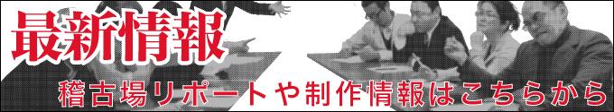 最新情報-01.jpg