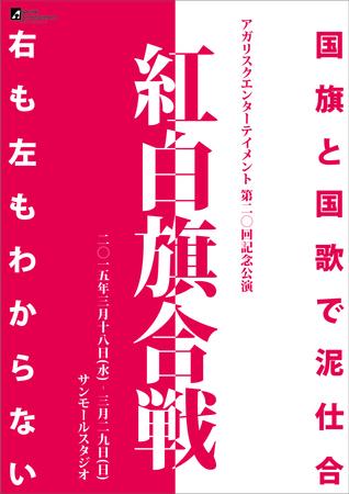 kouhaku_omote-01.jpg